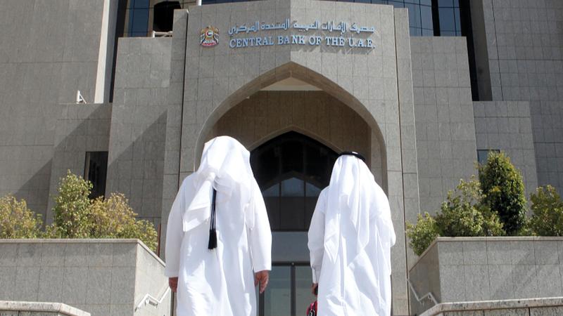 «المصرف المركزي» يدعو البنوك إلى زيادة توظيف المواطنين