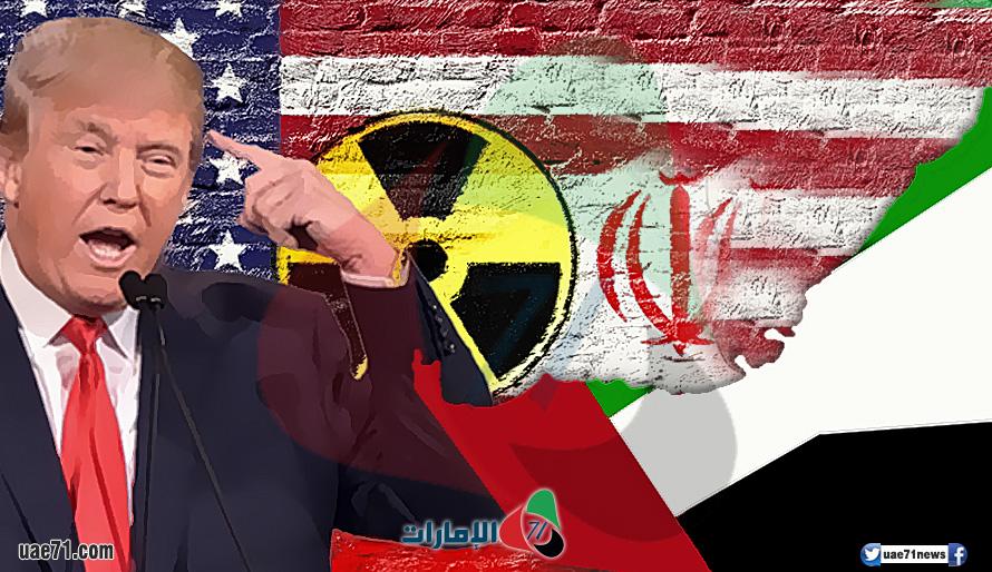 انسحاب واشنطن من الاتفاق النووي الإيراني وانعكاساته على دولة الإمارات