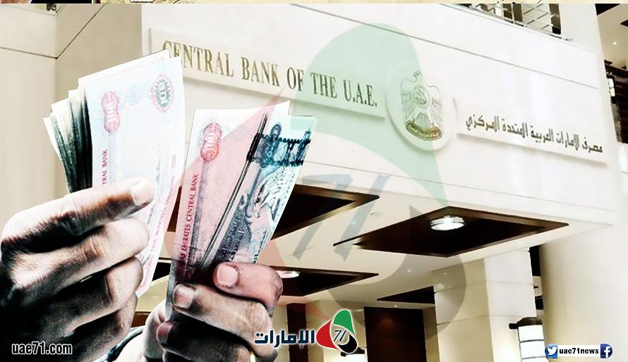 الخارجية الأمريكية: منظمات إرهابية استغلت نظام التحويلات المالية في الإمارات