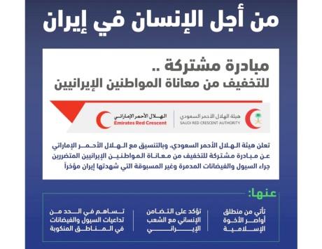 مبادرة إماراتية سعودية لتخفيف معاناة متضرري السيول في إيران