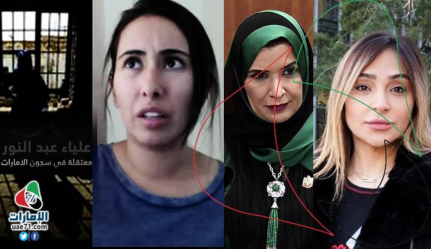 في يوم المرأة العالمي.. الإماراتية بين لاجئة وسجينة وهاربة ومساحيق تجميل للانتهاكات!