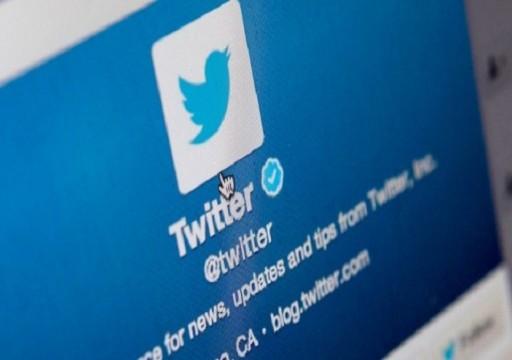 تويتر تعلن سياسة جديدة للتعامل مع المحتوى المضلل