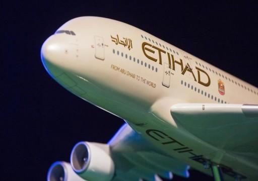 """""""الاتحاد للطيران"""" تعلن تعليق رحلاتها للبحرين مؤقتا"""