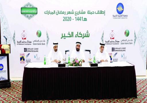 """""""خيرية الفجيرة"""" تخصص 49 مليوناً لحملة مشاريع رمضان"""