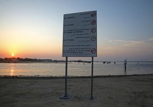 بلدية أبوظبي تعقيباً على حادثة غرق: شاطئ الشليلة غير مخصص للسباحة
