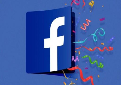 فيسبوك تتيح للجميع بث المكالمات المرئية الجماعية الكبيرة مباشرةً