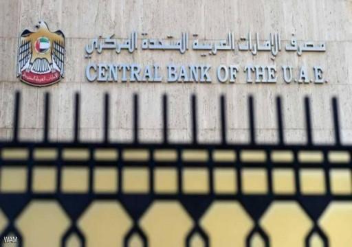 المصرف المركزي يطلق هوية مرئية جديدة بداية 2020