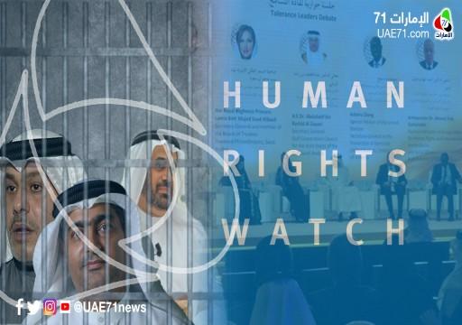 رايتس ووتش : لا تسامح في دبي قبل الإفراج عن الناشطين ومعتقلي الرأي