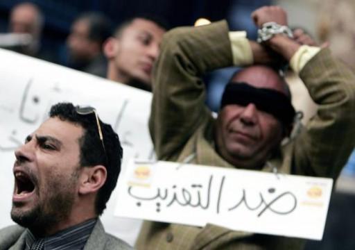13 منظمة حقوقية مصرية: تأجيل المؤتمر الأممي لمناهضة التعذيب لا يكفي