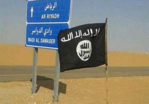 داعش يعلن مسؤوليته عن هجوم المبنى الأمني بمنطقة الرياض