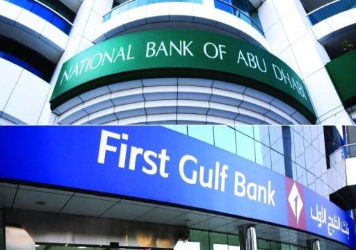 قطر تجمد الأنشطة الجديدة لفرع بنك أبوظبي الأول