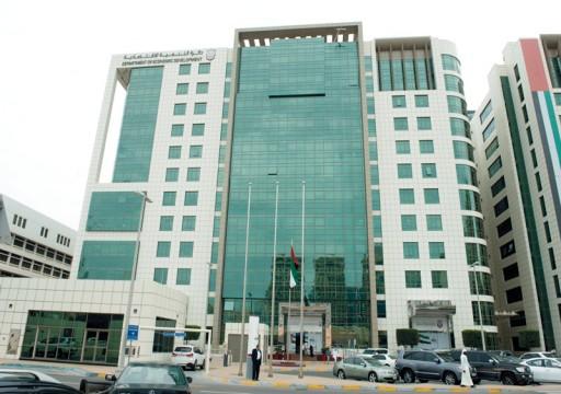 اقتصادية أبوظبي: 250ألف درهم غرامة رفع أسعار المواد الغذائية والطبية