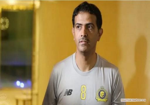 """""""معتقلي الرأي"""" يؤكد اعتقال لاعب سعودي شهير بسبب تغريدة"""