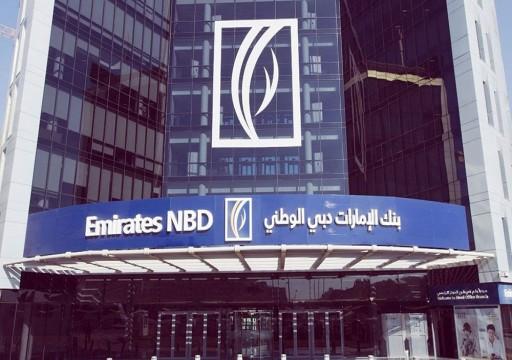 الإمارات دبي الوطني يسوق سنداته الدولارية بعائد 6.5%