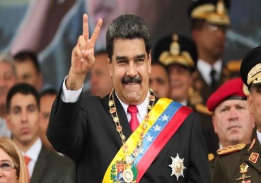 فنزويلا تعلن اعتزامها الانسحاب من منظمة الدول الأمريكية