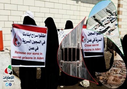 بإشراف إماراتي.. مزاعم بسجون سرية جديدة ومقابر ضحاياها نشطاء باليمن