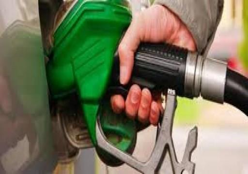 تثبيت أسعار الوقود في الدولة للشهر الثالث على التوالي
