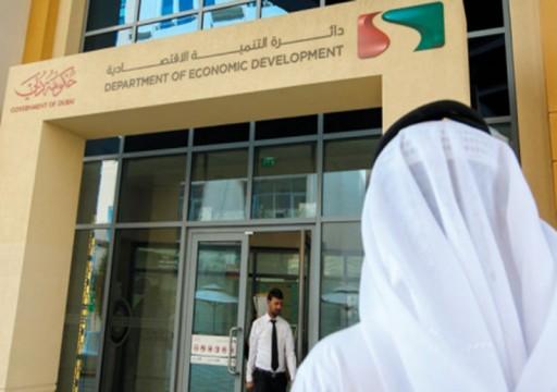 اقتصادية دبي: لا إجراءات إضافية في منافذ التجزئة