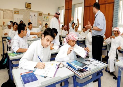 غداً.. انطلاق التعليم عن بُعد في جميع المدارس الحكومية والخاصة