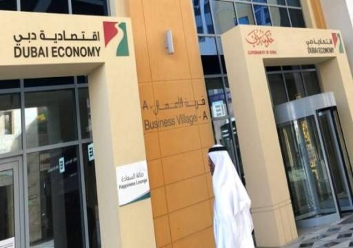 14% نمو ملفات العلامات التجارية في دبي خلال الربع الأول من 2020