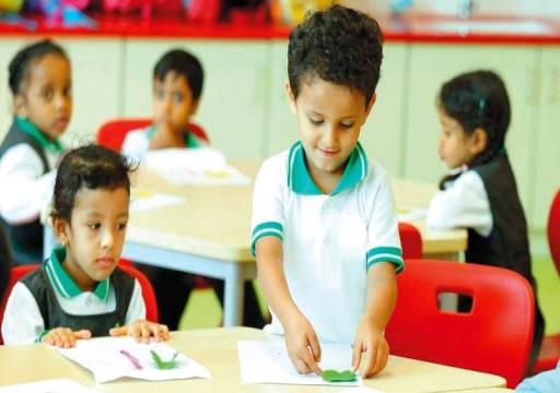 التعليم والمعرفة تفتتح 12 مدرسة خاصة للطلبة المواطنين في أبوظبي