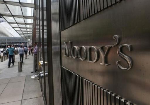 """""""موديز"""": شركات التأمين بالخليج تواجه مخاطر ائتمانية العام المقبل"""