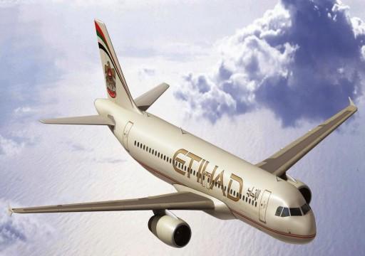 الاتحاد للطيران تؤكد اهتمامها بالاستثمار بـجت المتعثرة