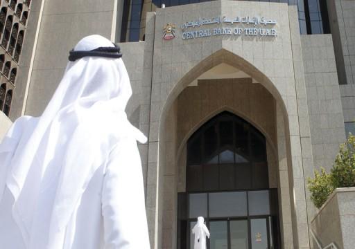تقرير: القطاع المصرفي في الإمارات مهدد بالانهيار بسبب أزمة دبي