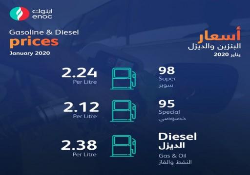 تثبيت أسعار الوقود بالدولة في يناير المقبل