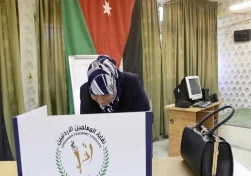 الأردن.. قائمة الإسلاميين تحصد 45%  في انتخابات المعلمين