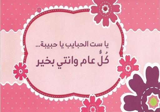عيد الأم في الإمارات.. مناسبة إنسانية يغتالها جهاز الأمن
