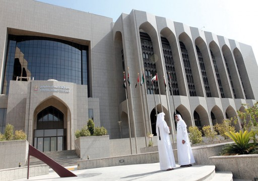 المصرف المركزي يخفض فائدة شهادات الإيداع لأسبوع 75 نقطة