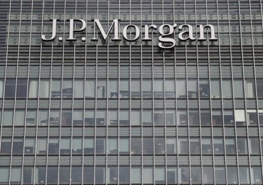 """""""جي بي مورغان"""" يتطلع لبيع قروض سيادية للإمارات والسعودية"""