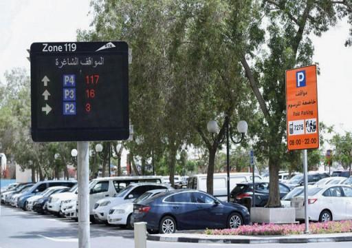 مواقف المركبات مجانية في دبي لمدة 3 ايام