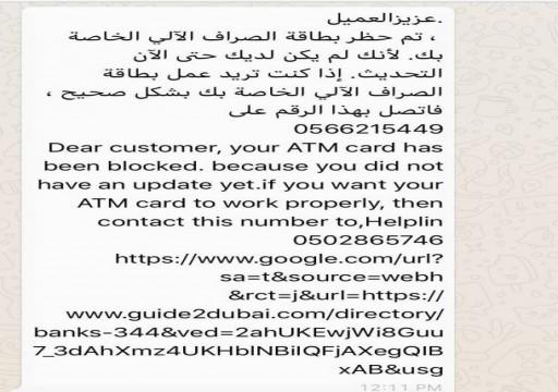 شرطة أبوظبي: الاحتيال بأسماء البنوك أبرز أساليب النصب على مواقع التواصل