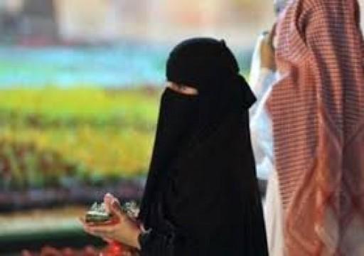 السعودية تمنع الزواج دون سن الـ18 عاما