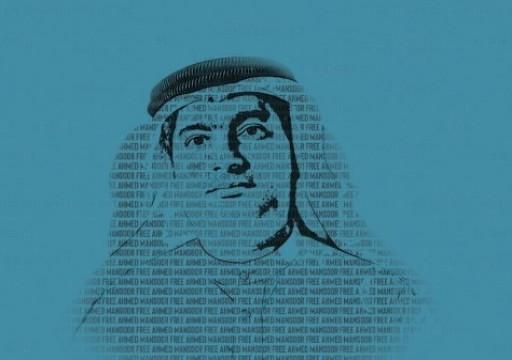 مركز الخليج لحقوق الإنسان: يجب الإفراج عن المدافع عن حقوق الإنسان أحمد منصور