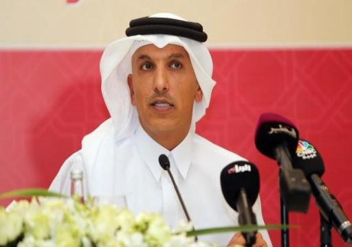 وزير المالية القطري يقول إن بلاده منفتحة على قبول جميع العملات للتجارة