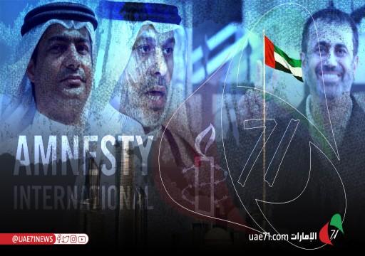 """""""أمنستي"""" توثق سجل جهاز أمن الدولة من اعتقالات وتعذيب وقمع للحريات خلال 2019"""