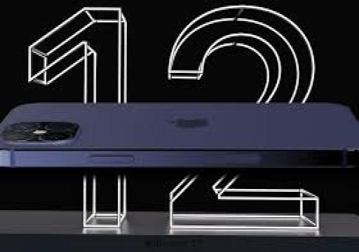 تقرير يكشف عن سعر طراز 4G من هاتف آيفون 12 المرتقب