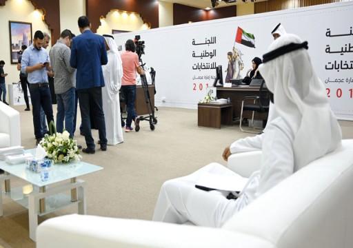 84 مواطناً يقدمون أوراق ترشحهم باليوم الثالث لانتخابات الوطني
