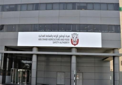 إمهال المتداولين بالأعلاف في أبوظبي حتى نهاية العام