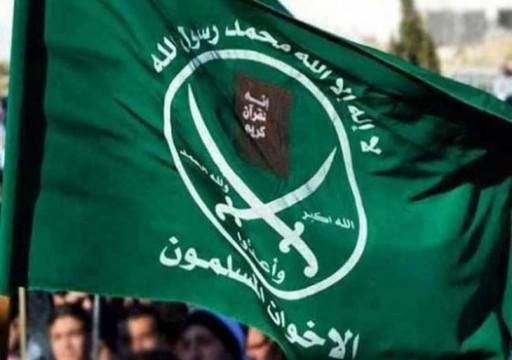 """إخوان مصر: شكلنا لجنة لمواجهة """"كورونا"""" ولا مجال للخلافات السياسية"""
