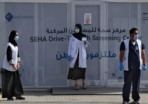 11 وفاة و567 إصابة بكورونا بالإمارات في أعلى حصيلة يومية