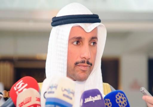 رئيس مجلس الأمة الكويتي يبشر بقرب انتهاء الأزمة الخليجية