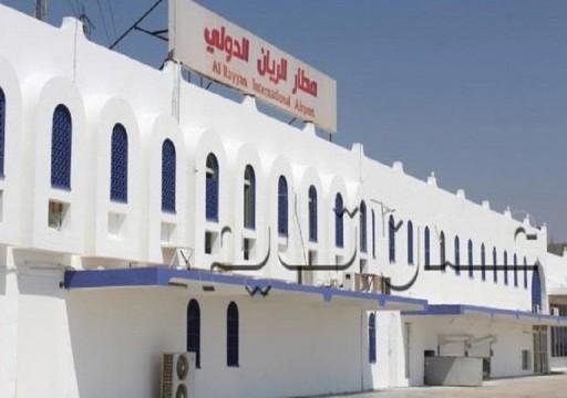 قريبا.. افتتاح مطار الريان الدولي في حضرموت بدعم إماراتي