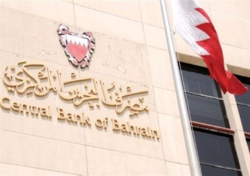 بعد الإمارات.. مصرف البحرين يحث البنوك على تخفيف القروض والرسوم بسبب كورونا