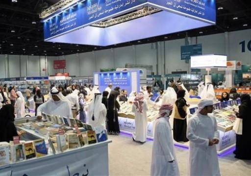 كورونا يؤجل معرض أبوظبي الدولي للكتاب 2020
