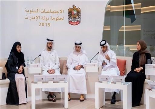 الاجتماعات السنوية للحكومة تناقش تعزيز الريادة في الاقتصاد الرقمي