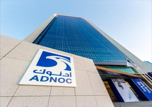 """""""أدنوك"""" تُعلن عن صفقة للاستثمار في البنية التحتية بقيمة 76 مليار درهم"""
